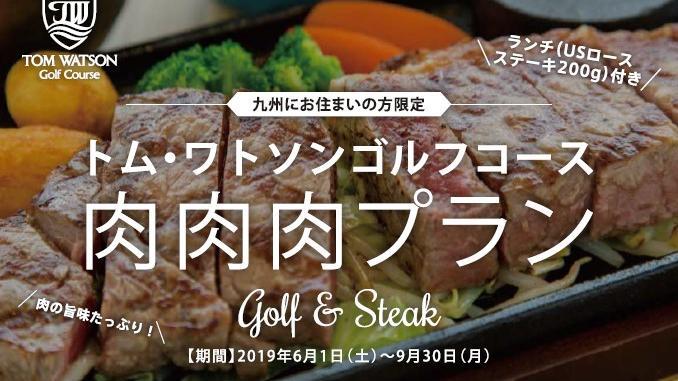 トム・ワトソンゴルフコース肉肉肉プラン