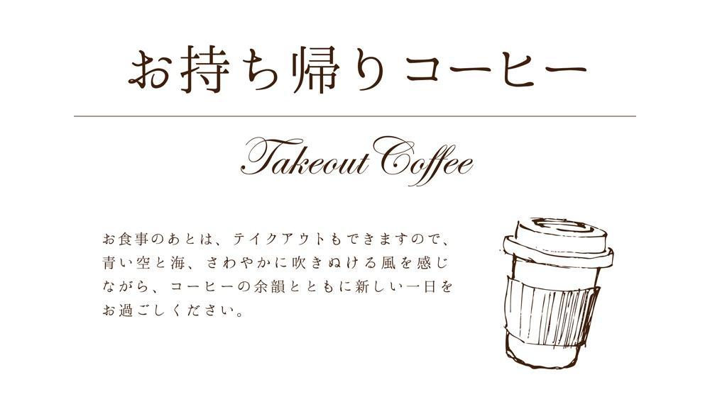 お知らせテイクアウトコーヒー