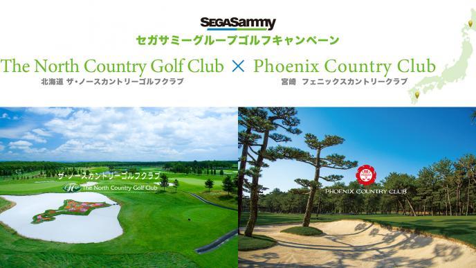 サガサミーグループゴルフキャンペーン